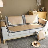 沙發套 夏季沙發墊冰絲罩套夏天款北歐客廳防滑涼席冰藤席坐墊皮布藝定做 YYS【創時代3C館】