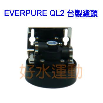 水蘋果居家淨水~快速到貨~可超取~EVERPURE 濾心專用濾頭~台製濾頭QL2