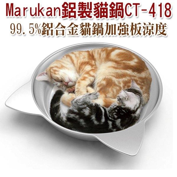 台北汪汪Marukan 鋁製貓鍋 CT-418