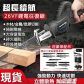 現貨 妙有鋰電往復鋸 充電往復鋸 電動馬刀鋸 手持電鋸 軍刀鋸 伐木鋸 『小淇嚴選』