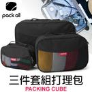 【PACK ALL旅行衣物收納 三件套組打理包《黑》】PA-11115/打理包/收納袋/化妝包
