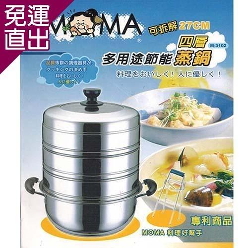MOMA 27cm多用途1+3層節能蒸鍋GU-10【免運直出】