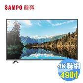 聲寶 SAMPO 49吋4K智慧聯網LED液晶電視 EM-49YT30D