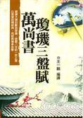 萬尚書瓊璣三盤賦