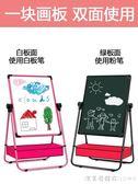 兒童畫板可升降支架式小黑板家用雙面磁性彩色塗鴉板寶寶寫字白板 NMS漾美眉韓衣