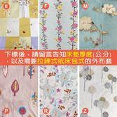 【外布套】雙人/ 乳膠床墊/記憶/薄床墊專用外布套【D8】100%精梳棉 - 溫馨時刻1/3