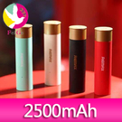 【MOBIA】REMAX 2500mAh 超便攜輕巧迷你 創意子彈殼外型 行動電源 移動電源
