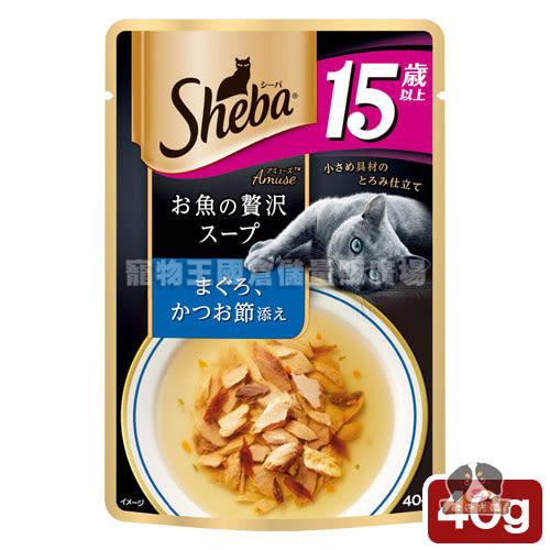 【寵物王國】SHEBA日式鮮饌包高齡貓專用15+養生清湯(鮪魚+蔬菜+柴魚片)40g