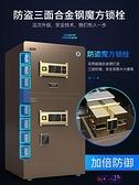 保險箱 大一保險櫃家用辦公80cm 1米 1.2米雙門密碼指紋防盜大型全鋼保險箱雙層保管櫃箱 店慶降價