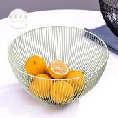 水果盤  北歐鐵藝水果盤客廳創意家用水果籃零食收納盒桌面干果盤瀝水籃盆  【萊夢衣都】