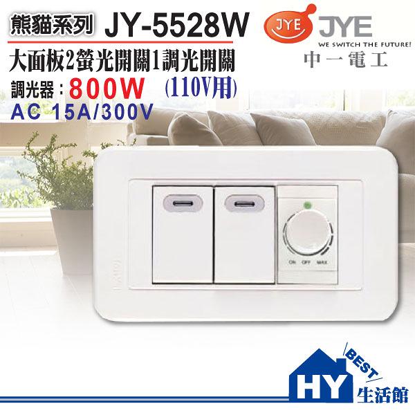 《中一電工》熊貓系列JY-5528W大面板二開關一調光器附蓋板