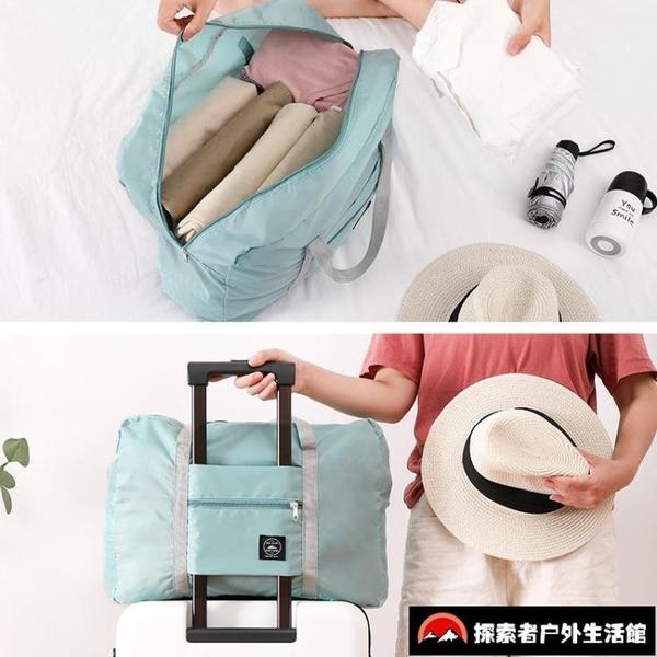 買2送1 收納包大容量行李袋可套拉桿箱旅行袋手提女便攜折疊【探索者】
