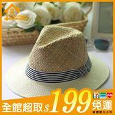 ✤宜家✤英倫風夏日織帶拼色爵士帽 男女適用草帽 禮帽