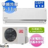 Kolin歌林9-11坪變頻冷專KSA-632DC09/KDC-63209(CSPF機種)含基本安裝+舊機回收