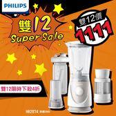 雙12super sale【飛利浦 PHILIPS】3合1隨行杯果汁機HR2874