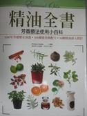 【書寶二手書T4/養生_WGI】精油全書-芳香療法精油使用小百科_Melissa Studio
