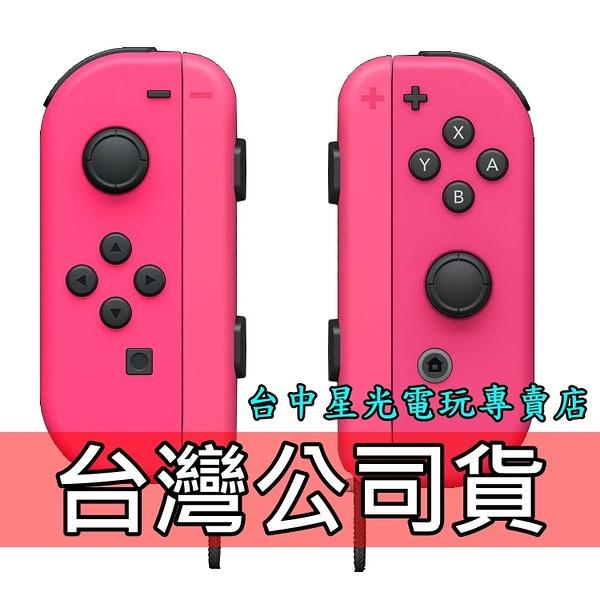 【夢幻粉紅組】 Switch Joy-Con 電光粉紅色 左右手控制器 雙手把 【公司貨 裸裝新品】台中星光電玩