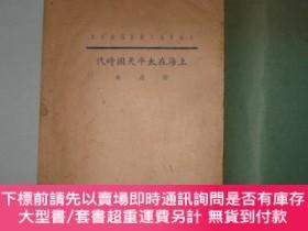 二手書博民逛書店上海在太平天國時代罕見徐蔚南著: (上海市通誌館 1935年)Y186713 徐蔚南著