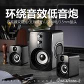 台式電腦筆記本音響家用USB多媒體藍芽音箱2.1音響影響 One shoes