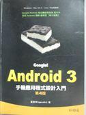 【書寶二手書T7/電腦_YGZ】Google!Android 3手機應用程式設計入門_4/e_蓋索林