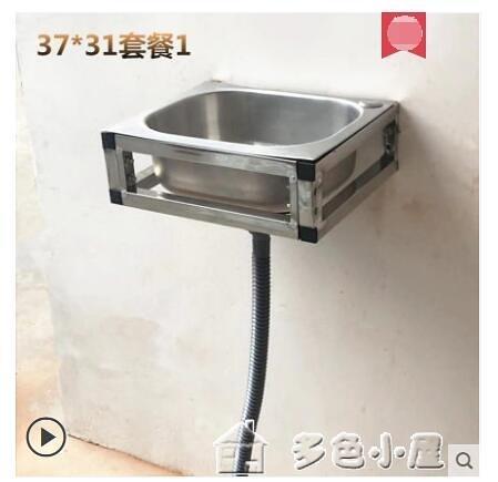水槽廚房304簡易單槽不銹鋼水槽帶墻上三角支架洗菜盆掛墻式水盆支架 多色小屋YXS