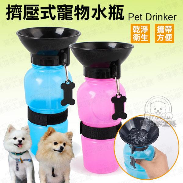 寵物水壺 擠壓式外出水壺 500c.c. 攜帶式水壺 飲水器 狗水瓶 輕便水壺 外出水壺 餵水器 寵物水瓶