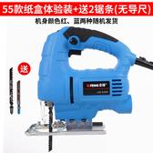 電動木工曲線鋸往復鋸木板鋸裝修板材工具拉花鋸切割機激光電鋸亞斯藍