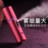 便攜充電式迷你保濕納米補水噴霧美容儀器蒸臉部加濕器冷噴機