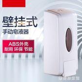 掛壁式皂液器 手動皂液盒 廚房浴室洗手液器 沐浴皂液盒 QG8099『樂愛居家館』