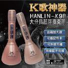 K98大分貝藍芽麥克風喇叭 音箱 K歌麥克風 K歌棒 唱歌神器 行動卡拉OK 手機 平板 生日 母親節