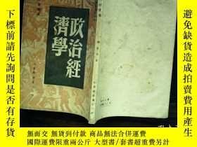 二手書博民逛書店罕見G433,少見紅色文獻,著名經濟學家薛暮橋著,1949年山東