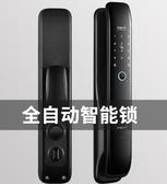 指紋鎖 全自動智慧十大品牌電子入戶指紋酒店家用遠程防盜門密碼鎖完美