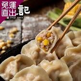 《朱記餡餅粥店》 玉米豬肉水餃 (每袋700g)x二袋【免運直出】