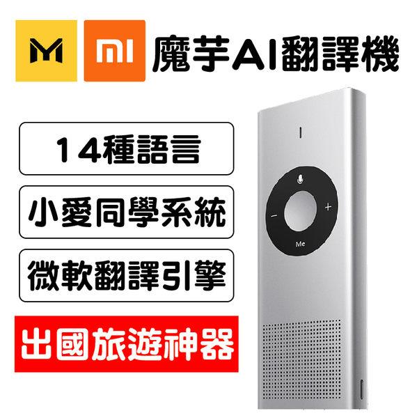 魔芋AI翻譯機 米家有品 微軟翻譯 14種語言