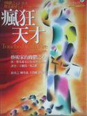 【書寶二手書T1/心理_JKY】瘋狂天才-藝術家的躁鬱之心_凱‧傑米森