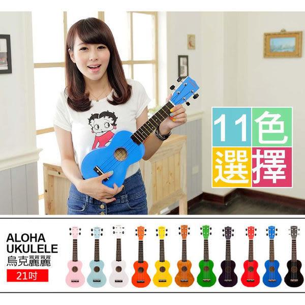 【Dora】烏克麗麗 ALOHA ASU01 (11色) UKULELE 小吉他
