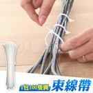 束線帶 束帶 整線帶 100入 紮線帶 綁線帶 電線收納整理 尼龍 高拉力 耐拉扯 120x2.5mm