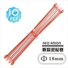 【日本原裝進口】NEO ANION新款 冷燙髮專用髮卷18*130mm(10入) [48830]