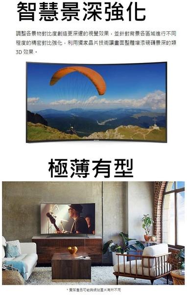 【信源電器】55吋【SAMSUNG 三星 Smart 4K UHD 曲面電視】UA55NU7300WXZW