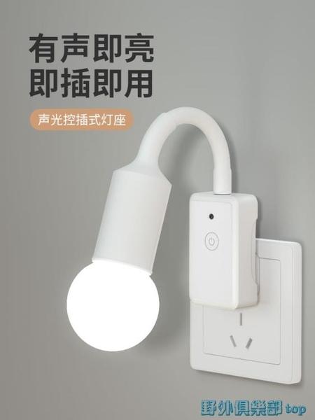 感應燈 智能聲光控燈座無線聲控led家用過道樓道樓梯臥室廁所感應小夜燈 快速出貨
