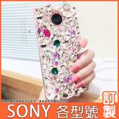 SONY Xperia5 sony10+ sony1 XA2 Ultra XZ3 XZ2 L3 XA2plus 五彩水晶 手機殼 水鑽殼 訂製