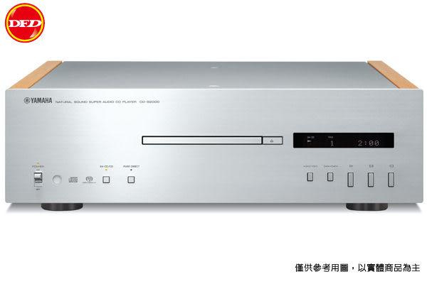 YAMAHA 山葉 CD-S2000 Hi-Fi CD播放機 公貨