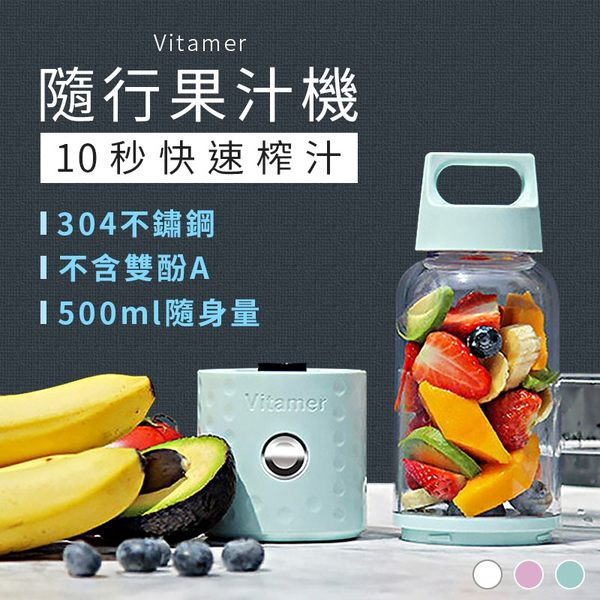 Vitamer隨行果汁機【HNK891】USB行動電動調理機豆漿機料理機隨行杯果汁杯攪拌杯冰沙多功能#捕夢網