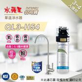 水蘋果【快速到貨~刷卡含稅】贈免費安裝~水蘋果公司貨 EVERPURE QL3-H54 單道淨水器