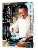 (二手書)日本廚藝教室首席的「控溫烹調料理筆記」:每一道料理都有適合它的火候!..