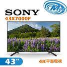 《麥士音響》 SONY索尼 43吋 4K電視 43X7000F