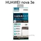 【ACEICE】滿版鋼化玻璃保護貼 華為 HUAWEI nova 3e (5.84吋) 黑