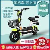 台灣現貨 環球新國標電動車成人電動自行車48V小型電瓶車男女代步車電動車 快速出貨
