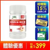 白蘭氏 深海魚油+蝦紅素30錠 -Omega3 DHA (效期2022/04) 14004738