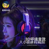 耳機【老徐外設店】E-3LUE/宜博H971游戲耳機頭戴式電競重低音7.1-大小姐韓風館